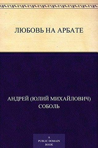 Любовь на Арбате  by  Андрей (Юлий Михайлович) Соболь