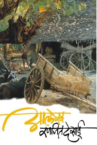 Aalekh  by  Ranjit Desai (रणजित देसाई)