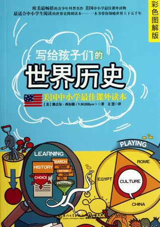 A World History for Children 写给孩子们的世界历史(彩色图解版)/美国中小学最佳课外读本  by  V.M.Hillyer 维吉尔·西尔耶