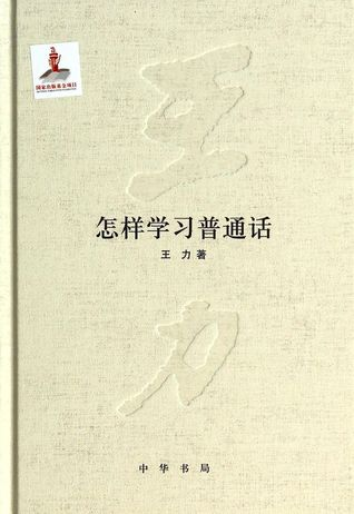 How to Learn Chinese 怎样学习普通话 Wang Li 王力