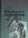 Собрание сочинений в 2-х томах. Том 2