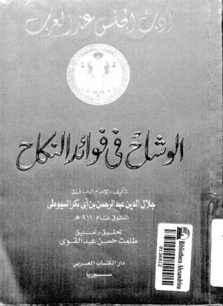 الوشاح في فضائل النكاح  by  جلال الدين السيوطي