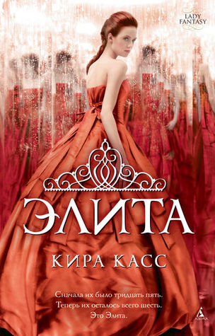 Элита (The Selection, #2)