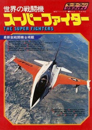 モーターファングラフィティ 世界の戦闘機スーパーファイター  by  三栄書房