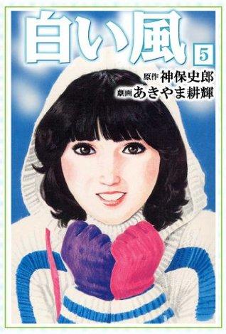 白い風 5 グループ・ゼロ  by  神保史郎