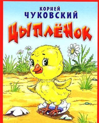 Цыпленок Корней Чуковский