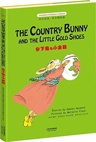 乡下兔与小金鞋: THE COUNTRY BUNNY AND THE LITTLE GOLD SHOES(英汉双语彩色精装版) DuBose Heyward