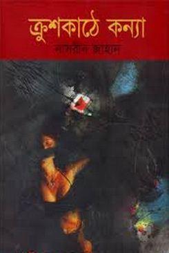 ক্রুশকাঠে কন্যা  by  Nasreen Jahan