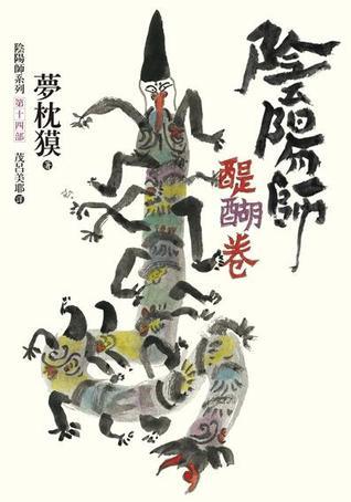 陰陽師: 醍醐卷  by  Baku Yumemakura