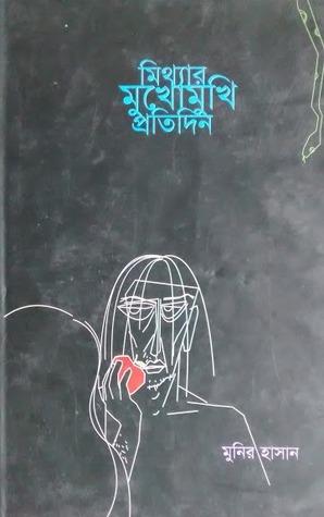 মিথ্যার মুখোমুখি প্রতিদিন  by  Munir Hasan