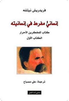 إنساني مفرط في إنسانيته  by  Friedrich Nietzsche