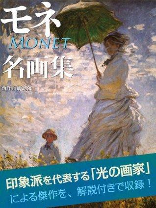 モネ名画集  by  西洋画研究会