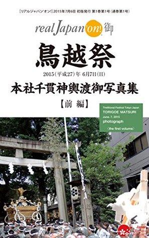 TORIGOE MATSURI2015 photograph the first volume: Complete Recordings on Mikoshi togyo realJapanon MATSURI photograph  by  real Japanon
