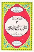 نظم القرآن والكتاب: إعجاز القرآن  by  يوسف درة الحداد