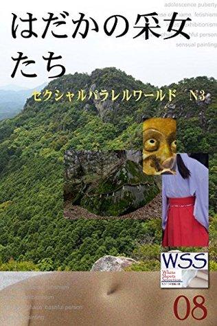 Hadaka no Uneme Tachi: Konosekai towa Sukosidakekotonarusekai no Kannoushousetu WhiteSheetsSelection Shinoda Kaoru