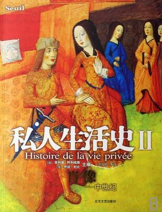 私人生活史II:肖像中世纪  by  Philippe Ariès