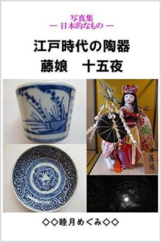 Photos Collection Japanese Elements Crockery Doll Fujimusume Jugoya Megumi Mutsuki