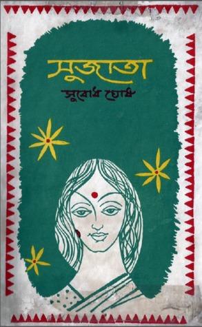 সুজাতা Subodh Ghosh