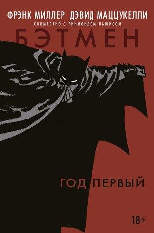 Бэтмен. Год первый  by  Frank Miller