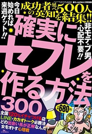 確実にセフレを作る方法 300  by  鉄人社編集部