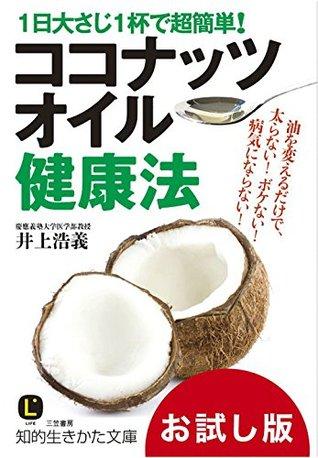 1日大さじ1杯で超簡単!ココナッツオイル健康法【お試し版】 井上 浩義