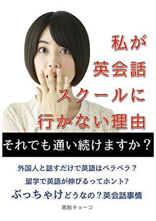 The reasons why I do not go to English school: People who still want to go to English school Kyoko Kurofune