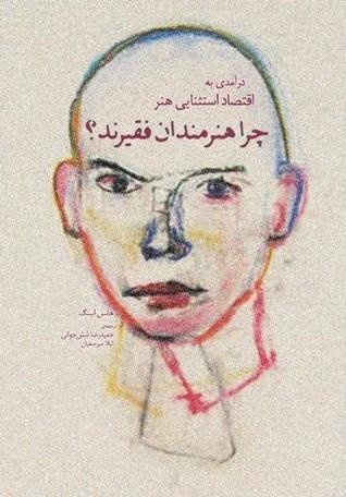 چرا هنرمندان فقیرند؟: درآمدی به اقتصاد استثنایی هنر Hans Abbing