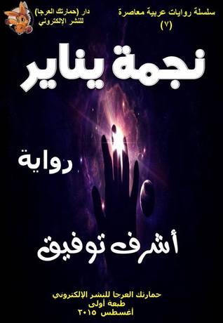 نجمة يناير: رواية  by  أشرف مصطفى توفيق
