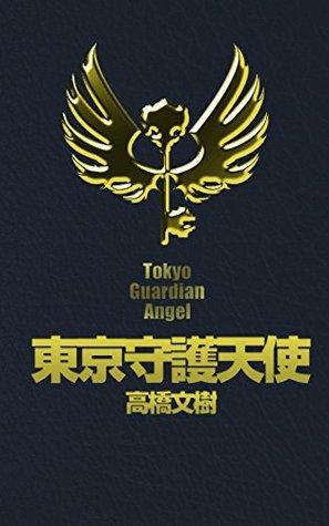 Tokyo Guardian Angel: The Epistolary Novel of Gurardians Takahashi Fumiki