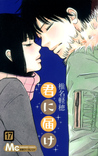 君に届け [Kimi ni Todoke] 17 (Kimi ni Todoke: From Me to You, #17)