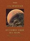 Путешествие на Марс: Фантастическая повесть (Polaris: Путешествия, приключения, фантастика. Вып. LXXXIII)