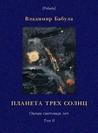 Планета трех солнц (Океан световых лет. Том II) (Polaris: Путешествия, приключения, фантастика. Вып. LXXХII)