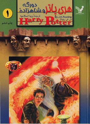 هري پاتر و شاهزاده دورگه, مجموعه ی دوجلدی (Harry Potter, # 6)