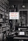 داخل المكتبة .. خارج العالم