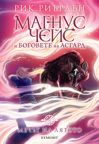 Мечът на лятото (Magnus Chase and the Gods of Asgard, #1)