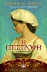 Η επιστροφή (Οι κόρες της Ελλάδας, #1)