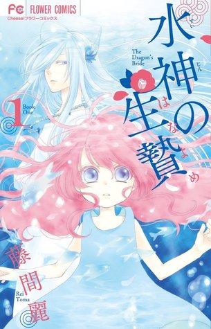 水神の生贄 1 (Suijin no Ikenie, #1)