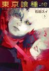 東京喰種トーキョーグール:re 5 [Tokyo Guru:re 5] (Tokyo Ghoul:re, #5)