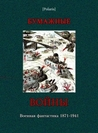 Бумажные войны: Военная фантастика 1871-1941 (Фантастическая литература: Исследования и материалы. Том I) (Polaris: Путешествия, приключения, фантастика. Вып. LXXXVIII)