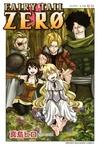 フェアリーテイル ゼロ [Fearī Teiru Zero] [Fairy Tail Zero]