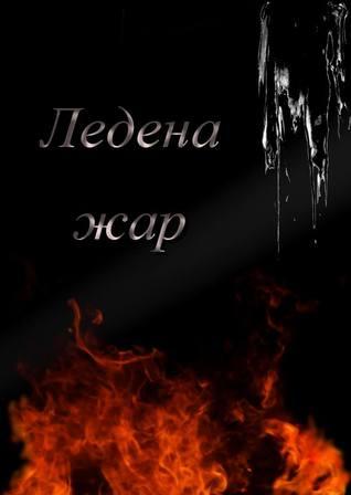 Ледена жар by Дэнис Олегов
