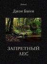 Запретный лес (Polaris: Путешествия, приключения, фантастика. Вып. СXV)