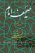 صحیفه نور، جلد اول
