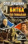 Битва за Гималаи. НКВД: магия и шпионаж (Досье)