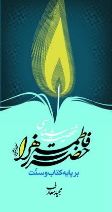 شخصیت شناسی حضرت فاطمه زهرا سلام الله علیها بر پایه کتاب و سنت