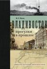 Владивосток: прогулки в прошлое