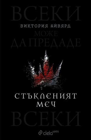 Стъкленият меч (Red Queen, #2)
