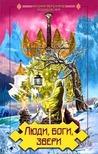 Люди, боги, звери (Тибетские послания древних)