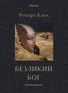 Безликий бог: Египетский цикл (Polaris: Путешествия, приключения, фантастика. Вып. CL)