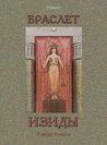 Браслет Изиды: Тайны Египта (Polaris: Путешествия, приключения, фантастика. Вып. CXХХ)